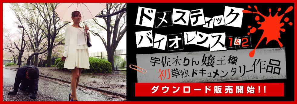 宇佐木りん初単独調教ドキュメンタリー作品『ドメスティックバイオレンス』