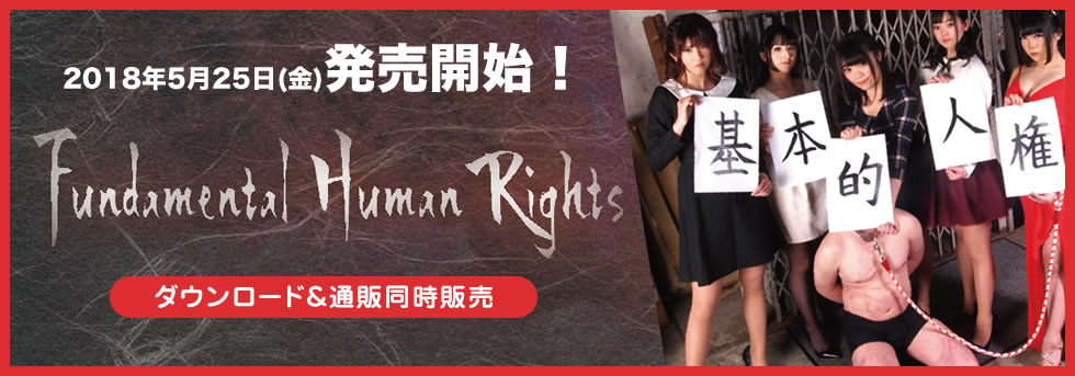 Fundamental Human Rights