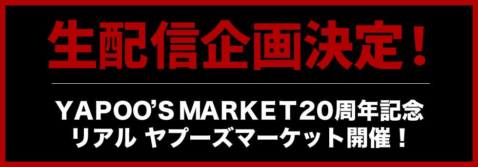 20周年記念イベント リアルヤプーズマーケット