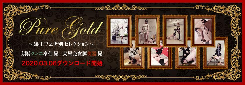 PURE GOLDフェチ別セレクション
